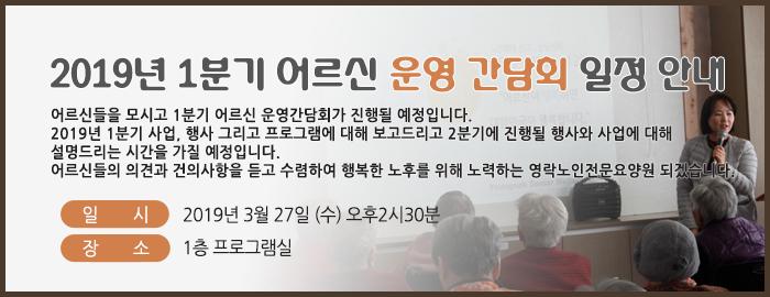 2019년-1분기-어르신-운영-간담회-일정안내-배너.png