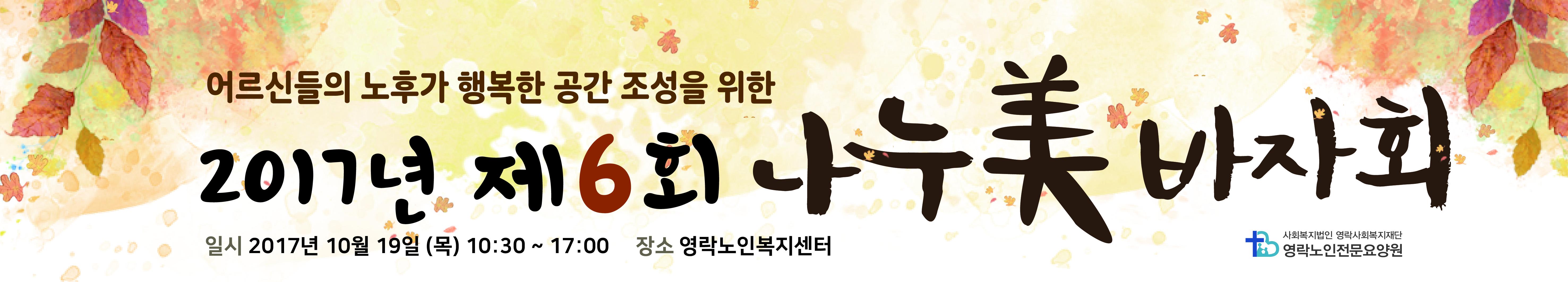 영락 나누미바자회 5000 900-01.jpg